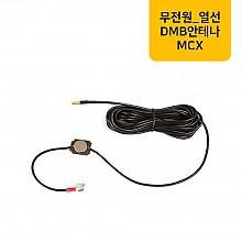 무전원 열선 DMB안테나 - MCX