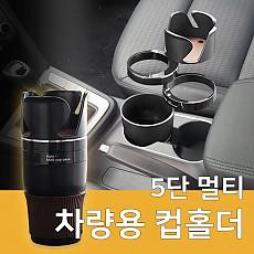 Ad-010/5단컵홀더