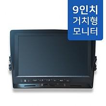 Ad-025/9인치(고화질)거치형모니터