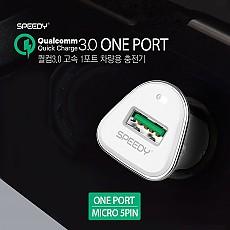 Ad-040/차량용 고속 충전기3.0
