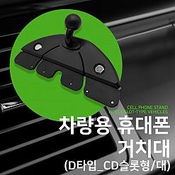 Ad-041/차량용 휴대폰 거치대-D타입/CD슬롯형_대