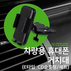Ad-042/차량용 휴대폰 거치대-E타입/CD슬롯형_세트