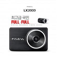 블랙박스 파인뷰-LX2000[32G]