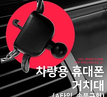 Ad-045/차량용 휴대폰 거치대-A타입/송풍구형
