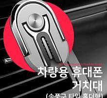 Ad-049/송풍구타입 차량용 휴대폰 거치대(홀더형_실버)