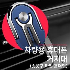 Ad-049/송풍구타입 차량용 휴대폰 거치대(홀더형_블루)